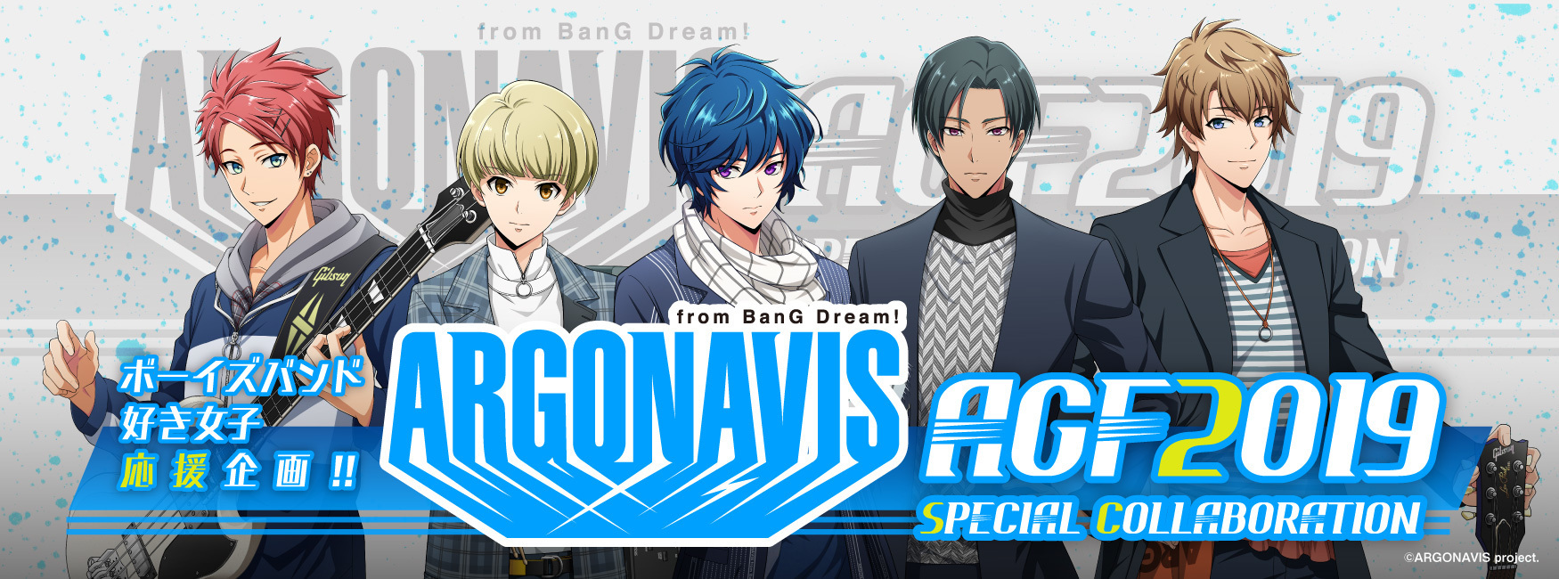 ARGONAVIS from BanG Dream! × AGF2019 11月5日更新延期